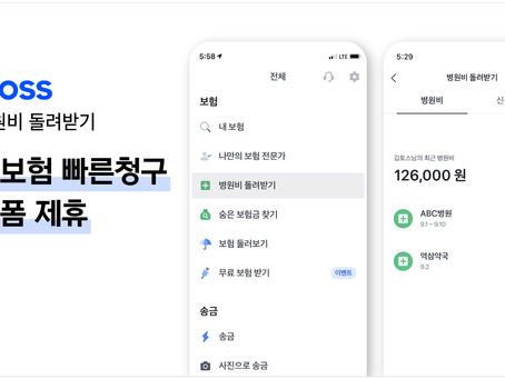 지앤넷, 토스 앱과 제휴 '실손보험 빠른청구' 서비스 시작