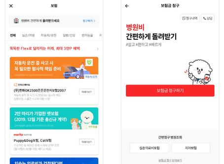 "NHN ""페이코 앱에서 실손보험·치아보험금 청구하세요"""