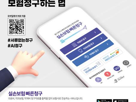 [서울대 총동창신문] 지앤넷 '실손보험 빠른청구' 광고 게재