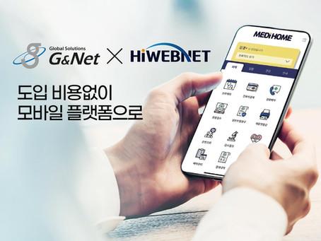 지앤넷, 하이웹넷과 손잡고 '보험청구 데이터 전송표준' 개발