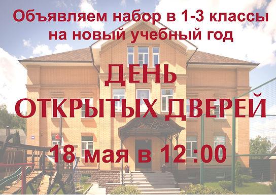 Приглашаем всех на День открытых дверей 18 мая в 12:00!