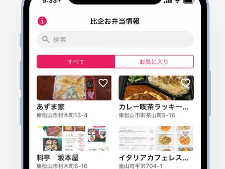 【お知らせ】比企お弁当マップアプリ(掲載無料)が作成されました‼