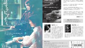 対話するピアノたち開催 内藤 晃さん&渡邊 智道さん
