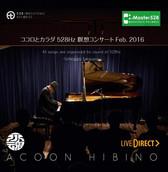 ACOON HIBINO  2016/3