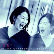 Masaé Gimbayashi-Barbotte 2018/3