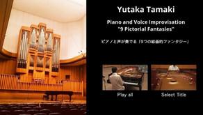 ピアノと声が奏でる「9つの絵画的ファンタジー」 府中の森芸術劇場 ウィーンホール