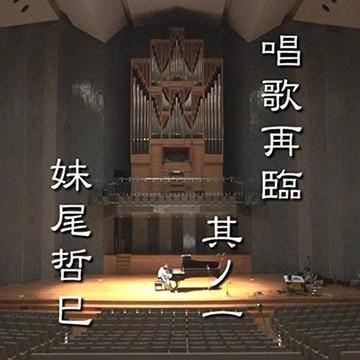 妹尾哲巳 2018/6