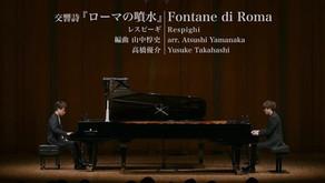 ピアノ・デュオ【176(un-sept-six/ アン・セット・シス)】収録 紀尾井ホール