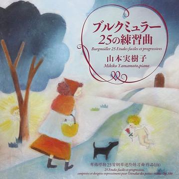山本実樹子 2017/12