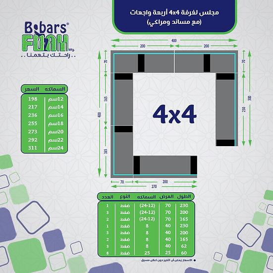 جلسة اربع واجهات بدون زوايا لغرفة 4*4