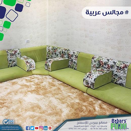 مجالس عربية.jpg