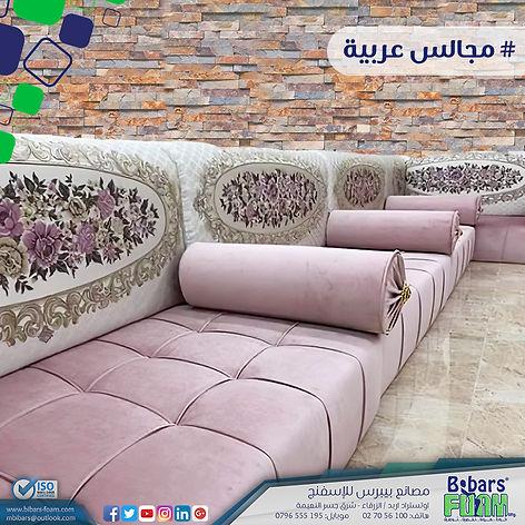 مجالس عربية4.jpg