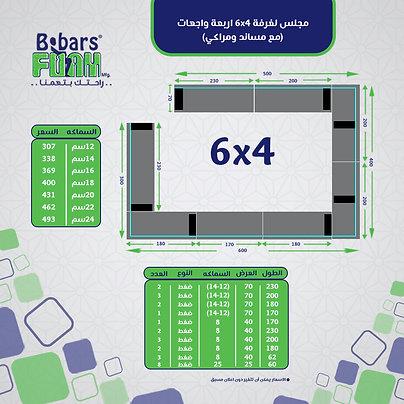 جلسة اربع واجهات بدون بزوايا لغرفة 6*4