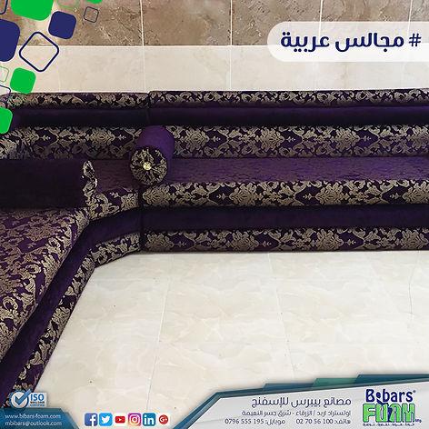مجالس عربية  3.jpg