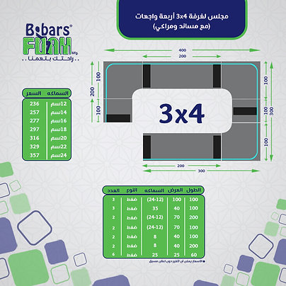 جلسة اربع واجهات بزوايا لغرفة 3*4