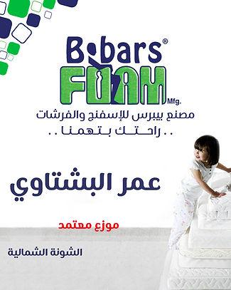 عمر البشتاوي.jpg