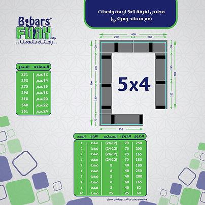 جلسة اربع واجهات بدون زوايا لغرفة 5*4