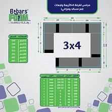 جلسة اربع واجهات بدون زوايا لغرفة 3*4