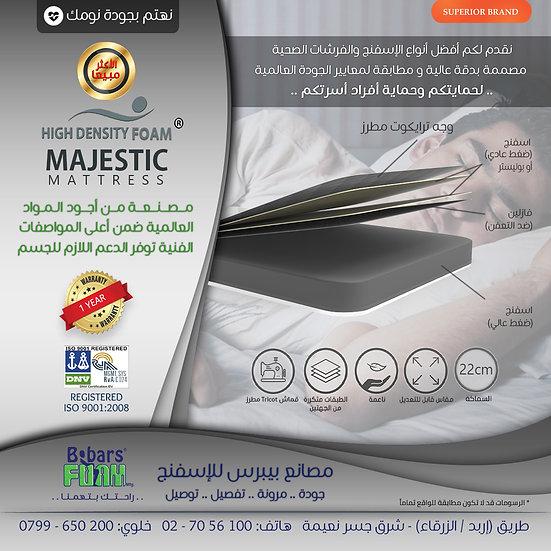 Majestic Mattress | فرشة ماجيستك