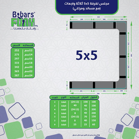 جلسة ثلاث واجهات بزوايا لغرفة 5*5