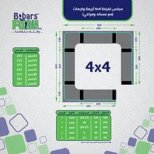 جلسة اربع واجهات بزوايا لغرفة 4*4