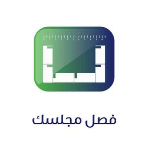 خدمة فصل تفصيل مجلس عربي مقدمة من مصنع بيبرس للاسفنج والفرشات حيث أن هذه الخدمة تمكن المستهلك من تسعير مجلس عربي بعد تزويد المصع بقياسات الغرفة