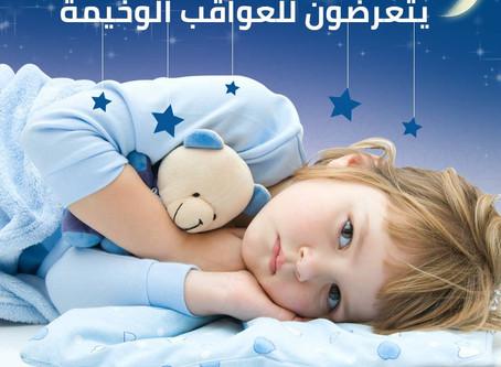 الأطفال المحرومون من النوم يتعرضون للعواقب الوخيمة