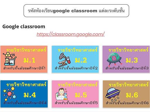 การเรียนออนไลน์ผ่านGoogle classroom
