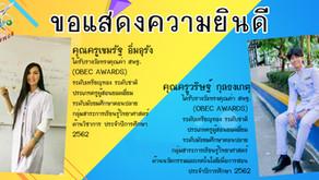 ขอแสดงความยินดีกับรางวัลทรงคุณค่า สพฐ. (OBEC AWARDS) ระดับเหรียญทอง ระดับชาติ