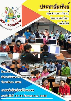 ประกาศผลการแข่งขันเนื่องในสัปดาห์วันวิทยาศาสตร์แห่งชาติ โรงเรียนสมุทรปราการ ปีการศึกษา2563