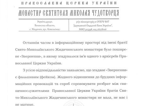 Заява Жидичинського монастиря щодо брудних інформаційних провокацій