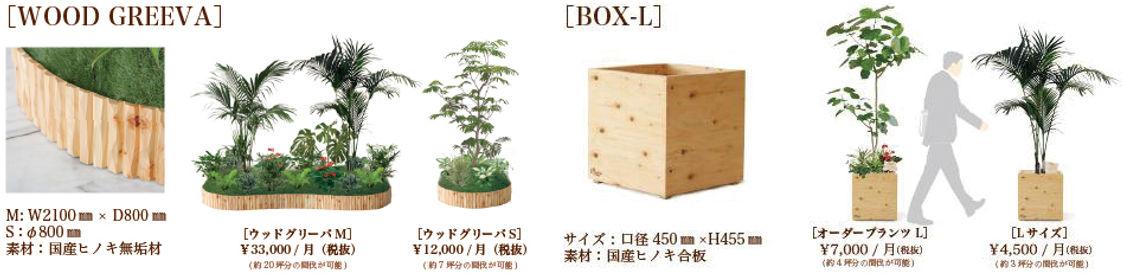 国産ヒノキの間伐材を使用。地球にも配慮した、次世代グリーン、室内緑化、植物リース、海老名