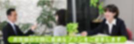 お客様に最適なレンタルプランをご提案 平塚市 観葉植物リース
