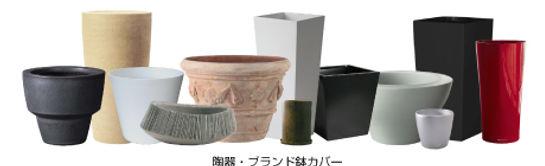 鉢カバー、植物、おしゃれ、陶器