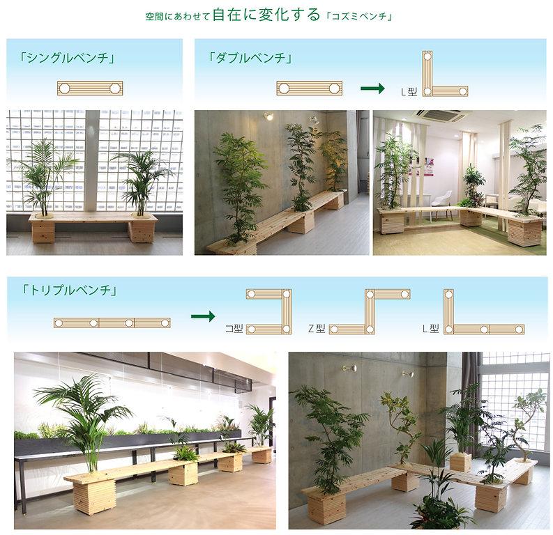 植物を使用したベンチで癒しの空間に