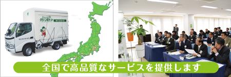全国チェーン 大手観葉植物 植木レンタル