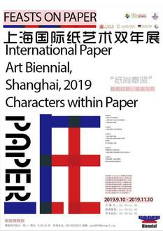 'International Paper Art Biennale Shanghai', 2019