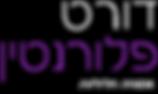 Doret_logo_158x94recorderHEB111.png