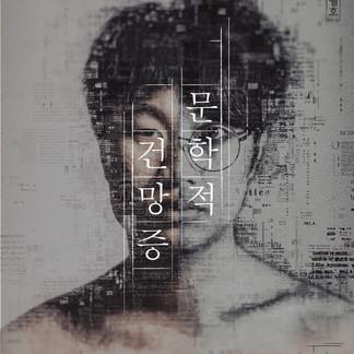 연극 문학적 건만증 포스터