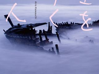 『空をゆく巨人』刊行記念 Ario's Tea Partyのお知らせ