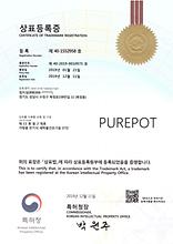 상표등록증-purepot.png