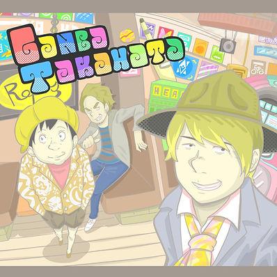 ガンバジャケ_001_edited.jpg