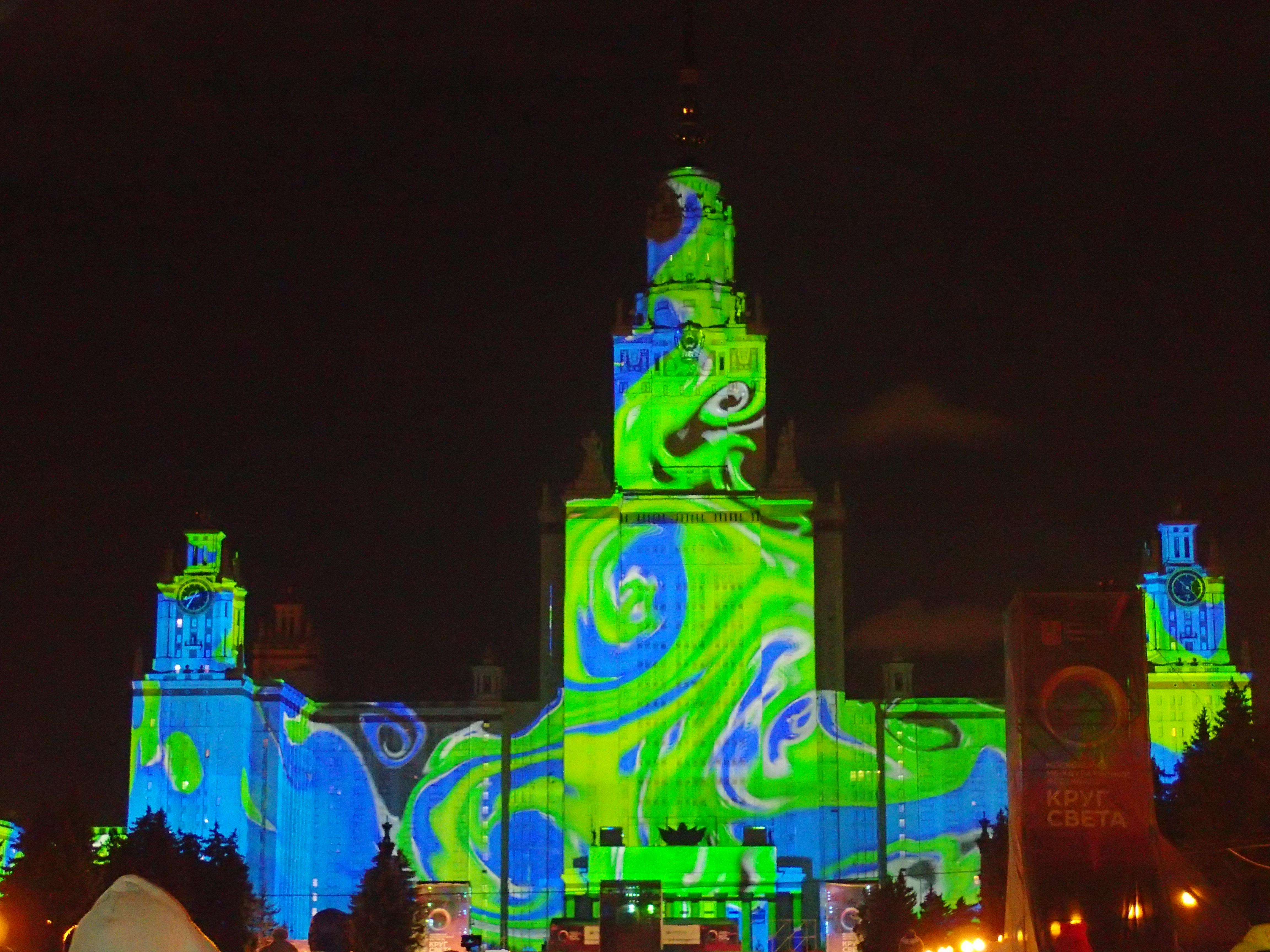 Moscou, université d'Etat de Moscou