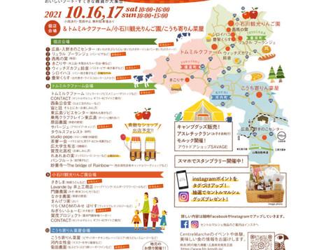 第10回セントルマルシェ開催!(10月16日・17日)