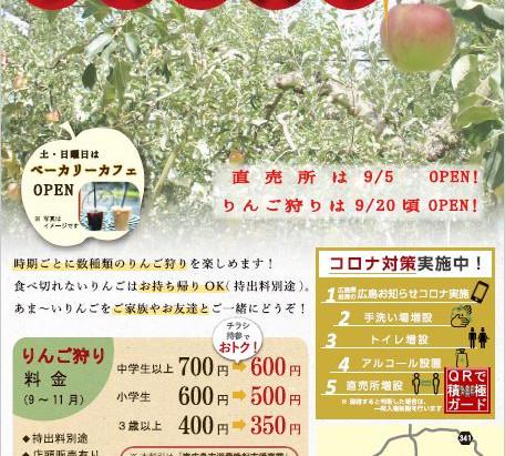 小石川観光りんご園 りんご狩り まもなく開始です