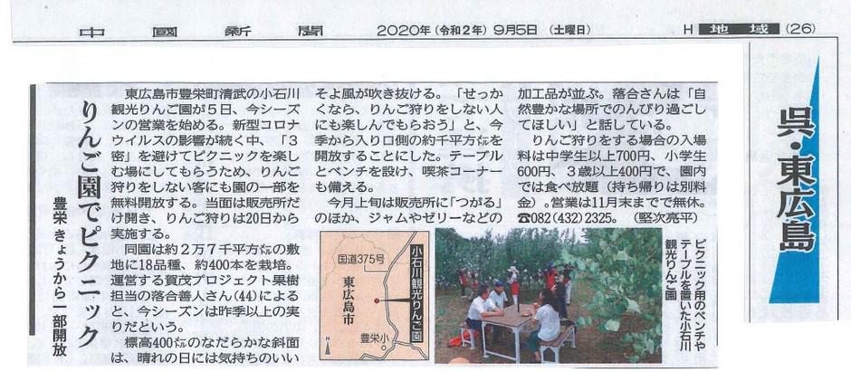 中国新聞に掲載されました