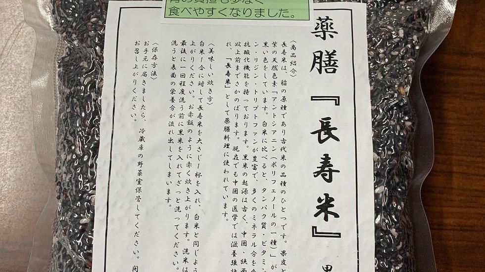薬膳長寿米( 黒米) 1キロ