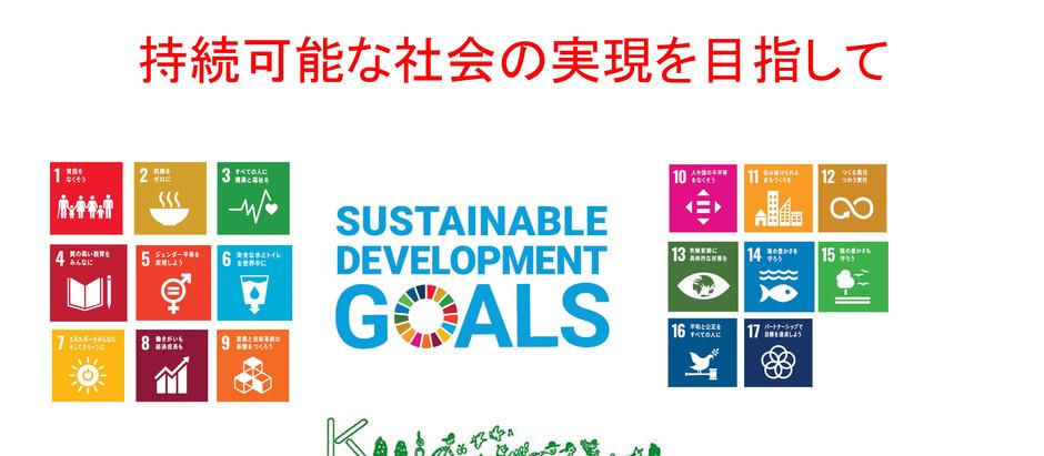 【持続可能な開発目標(SDGs)】の達成に向けて、賀茂プロジェクトは、人々の豊かな暮らしと社会の持続的な発展のため貢献いたします。