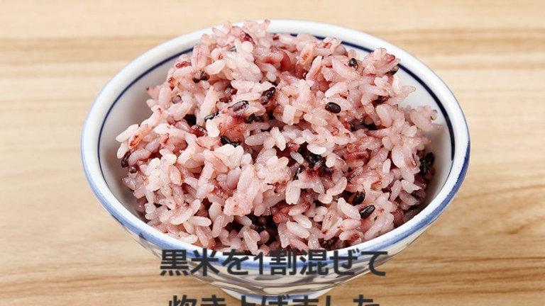 令和3年収穫しました 薬膳長寿米( 黒米) 1キロ