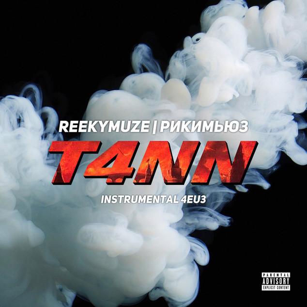Обложка к треку  REEKYMUZE - То что надо нам  2017